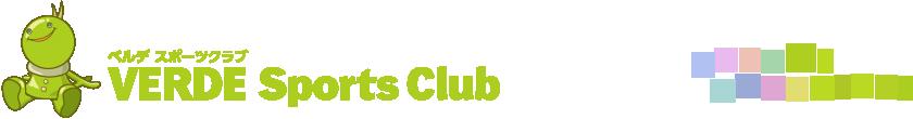 ベルデスポーツクラブ